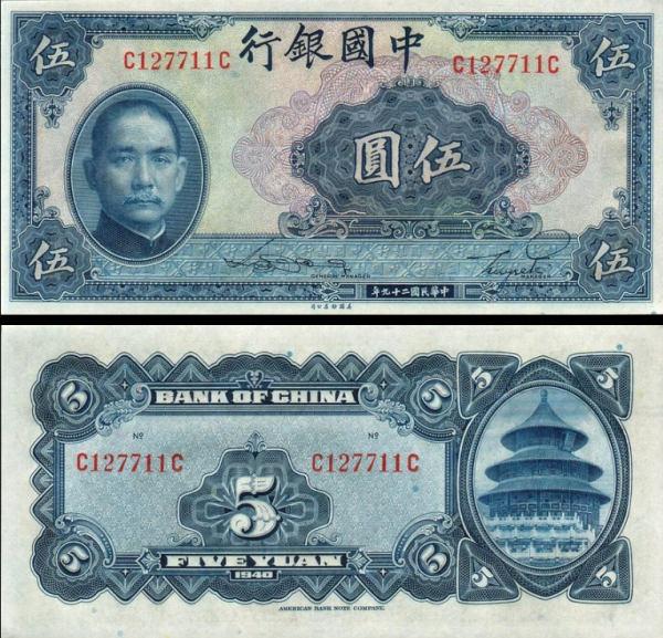 5 Yuan Čína 1940, P70b