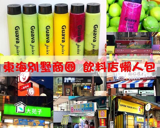 東海別墅商圈 飲料店懶人包|夏日飲料特集,東海別墅商圈22家飲品店攻略!