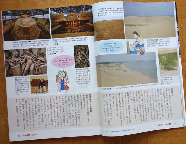 NHKテキスト「きょうの健康」2016年9月号