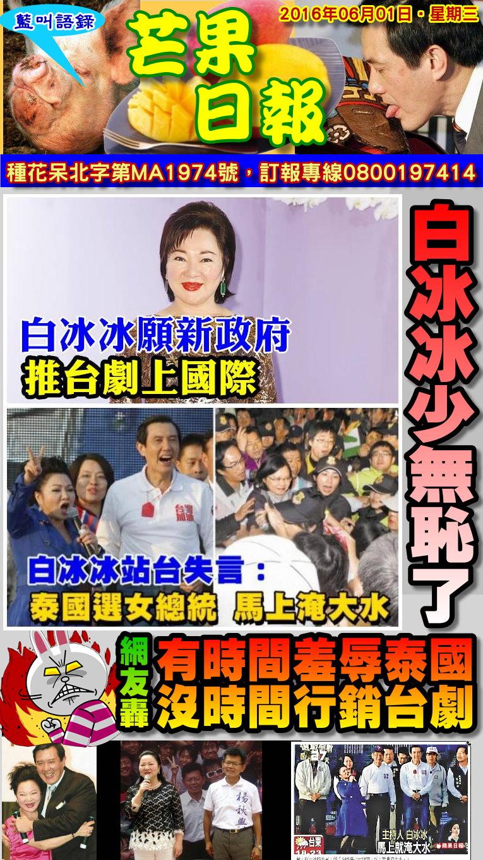 160601芒果日報--藍教語錄-- 有時間羞辱泰國,沒時間行銷台灣